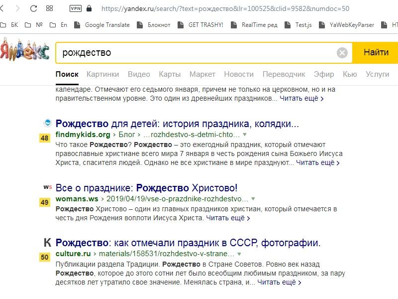 Букмарклет Yandex50