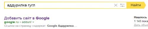 Аддурилка Гугл