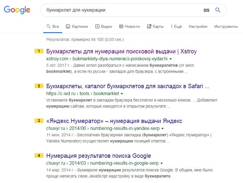 Букмарклет нумерации - Гугл