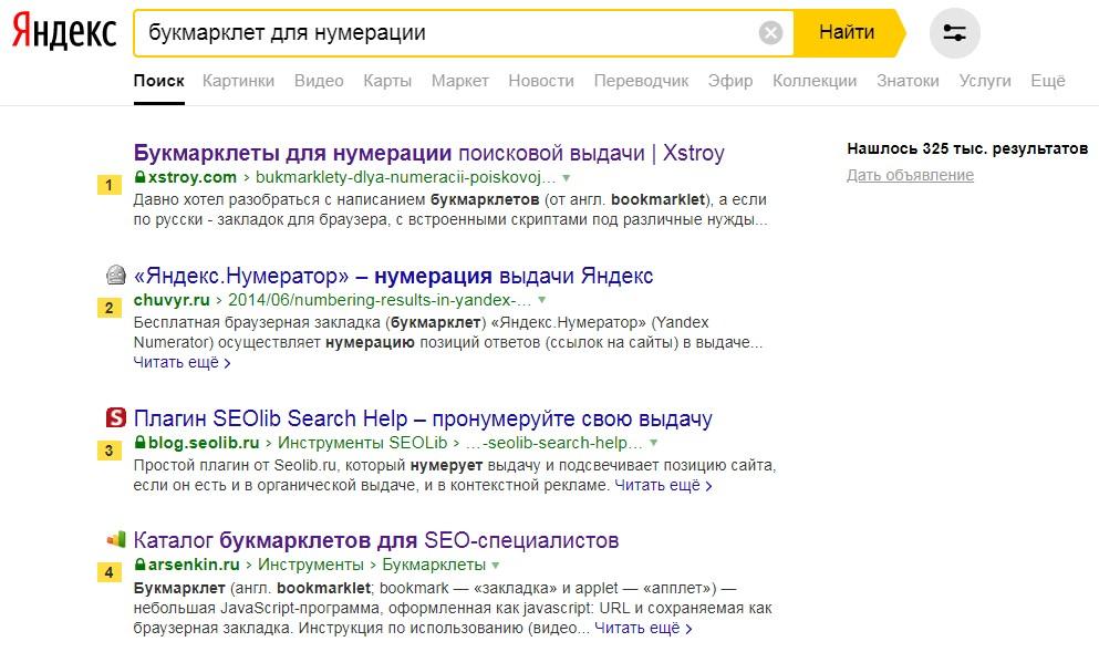 Букмарклет нумерации - Яндекс