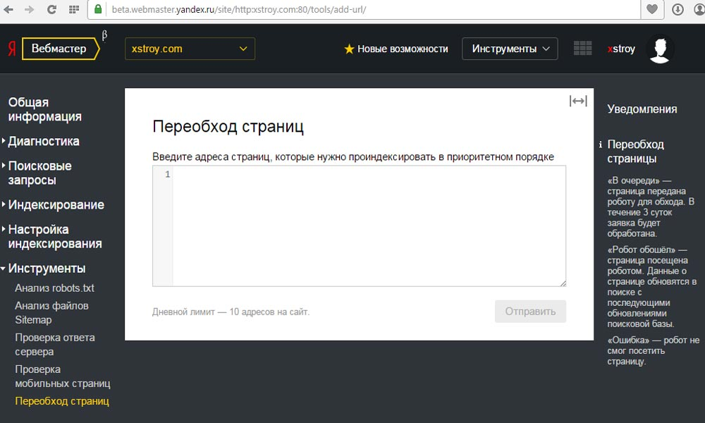 Быстрая индексация в Яндексе