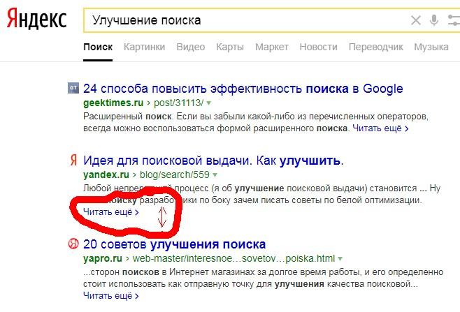 Рвскрываем сниппеты в Яндексе