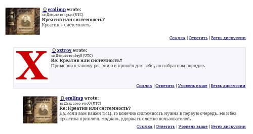 Древовидные комментарии в блогах LiveJournal