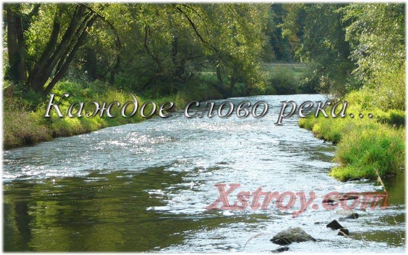 Каждое слово река...