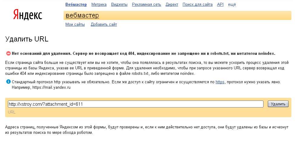 Отказ удаления URL в Яндексе