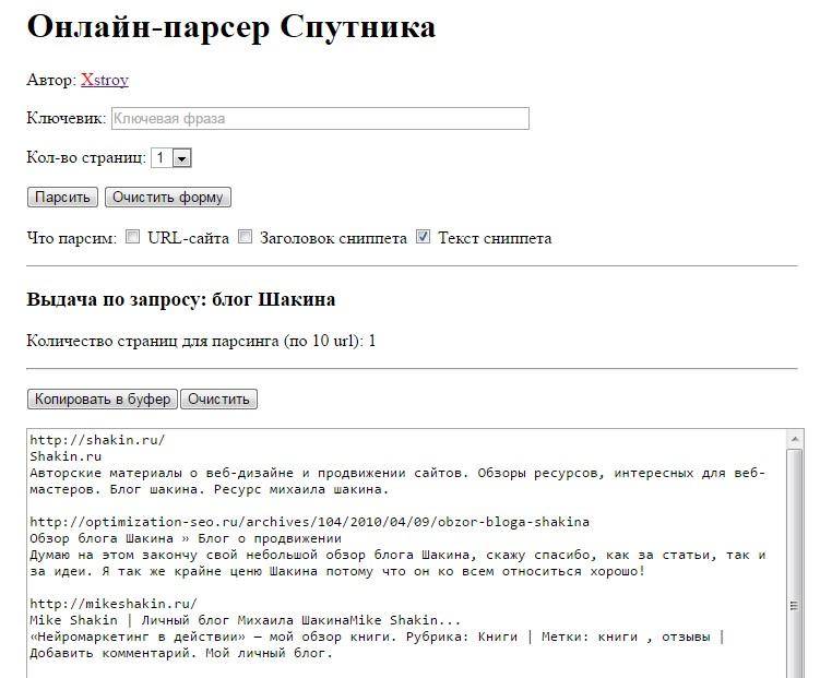 Онлайн-парсер снипетов Спутника