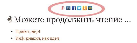 Простые социальные кнопки от Яндекса