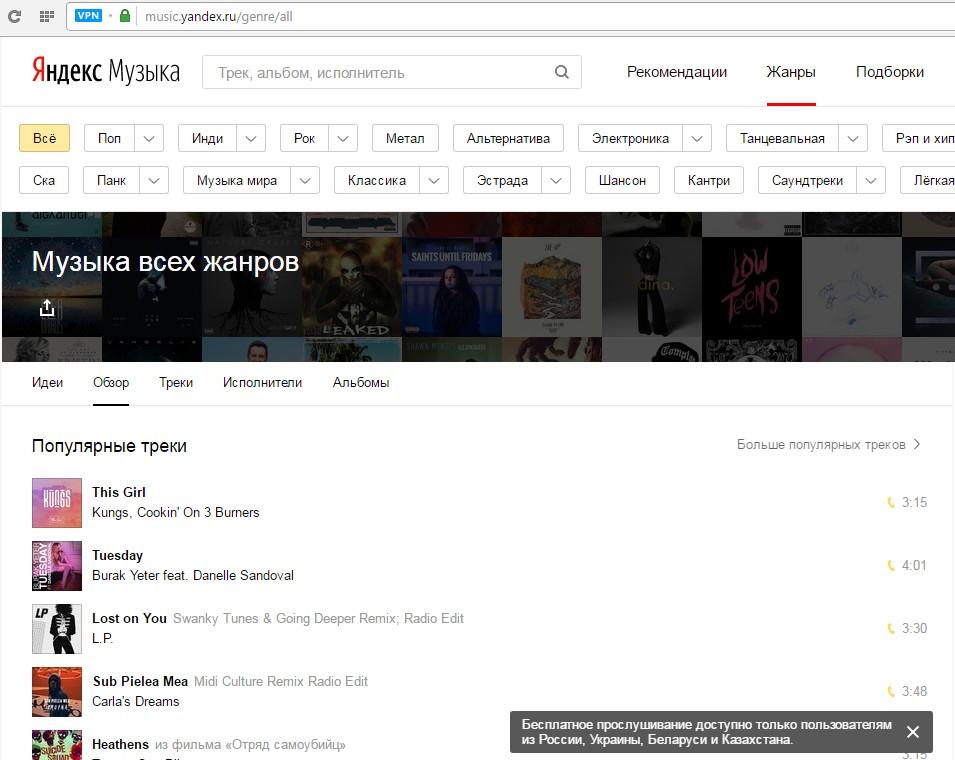 Яндекс блокирует музыку через прокси